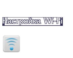 Настройка Wi-Fi в Саратове, Энгельсе